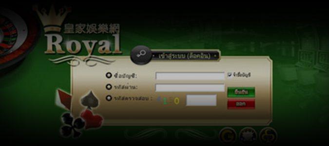Download โปรแกรม royal1688